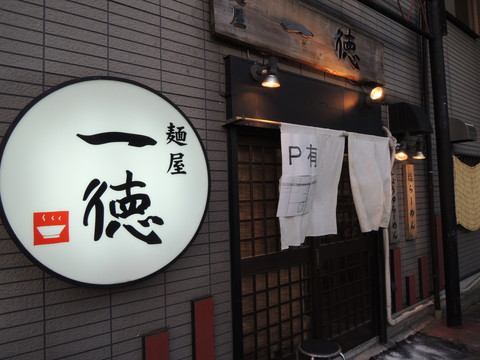 麺屋 一徳
