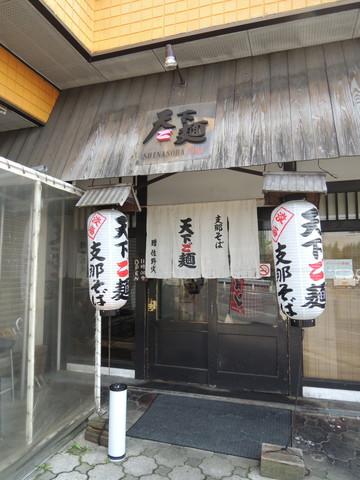 天下ご麺 水口店