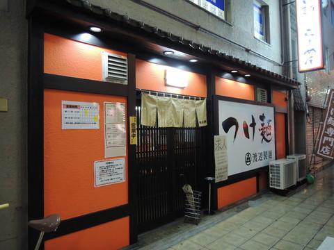 渡辺製麺 上本町店