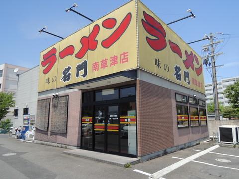 味の名門 南草津店
