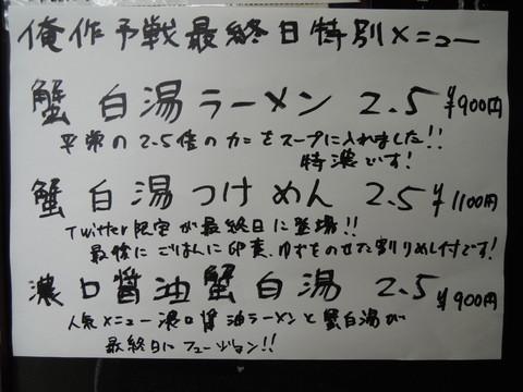 俺作予選最終日特別メニュー