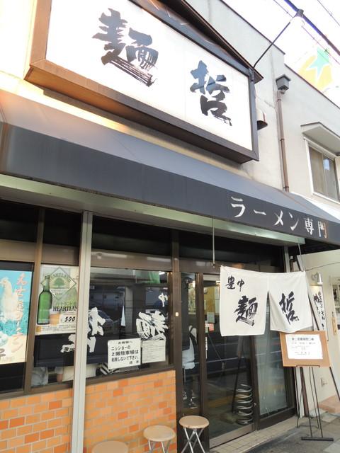 麺哲(入口側)