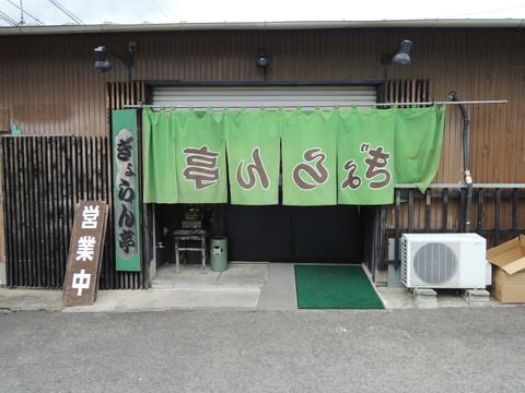 ぎょらん亭 本店