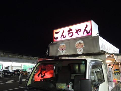 池田屋ごんちゃん(食後に撮影)