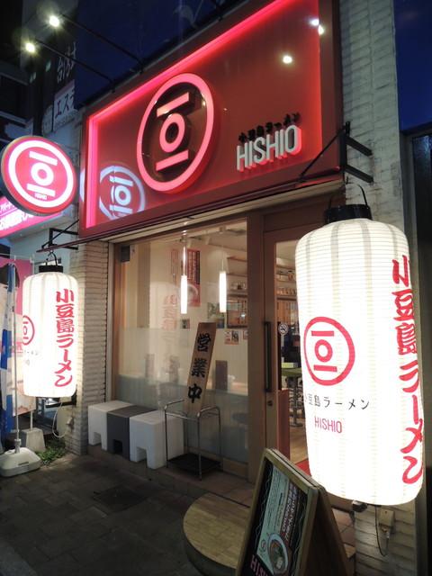 小豆島ラーメン HISHIO