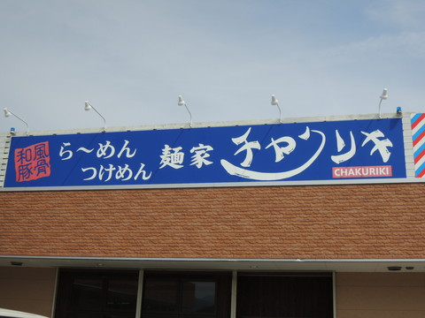 麺家チャクリキ