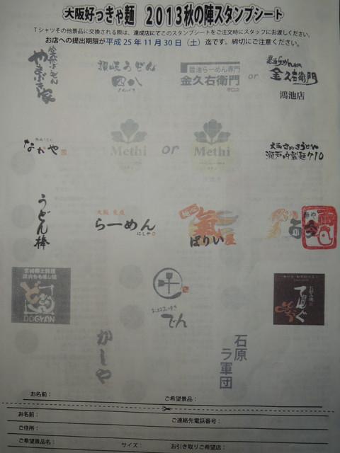 大阪好っきゃ麺2013秋の陣のスタンプシート