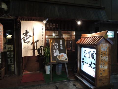 壱丁目ラーメン 本店