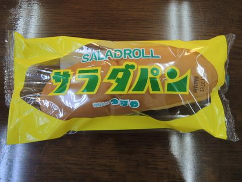 つるやの「サラダパン」(賤ヶ岳SAで購入)