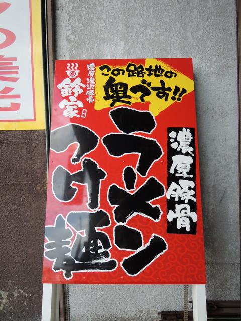 「湯沢濃厚豚骨 鈴家」の立て看板