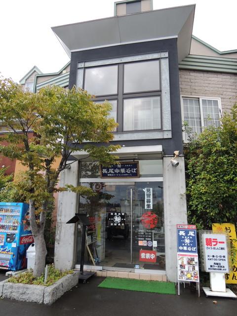 長尾中華そば 西バイパス本店