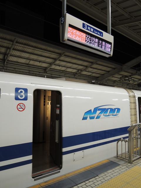 京都駅の新幹線のぞみ259号(新幹線N700系)
