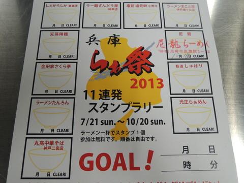 「兵庫らぁ祭2013」の参加用紙