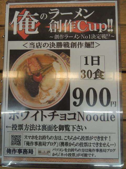創作麺のメニュー案内