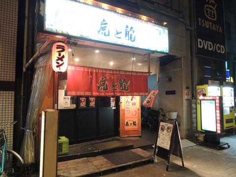 ラーメン虎と龍 日本橋店