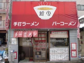 2014年02月14日 味の新宮・店舗