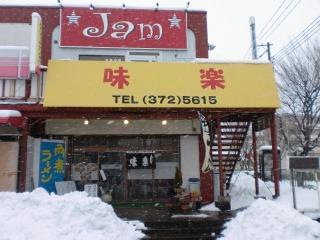 2014年02月15日 味楽・店舗