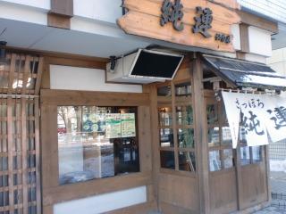 2014年02月17日 純連・店舗