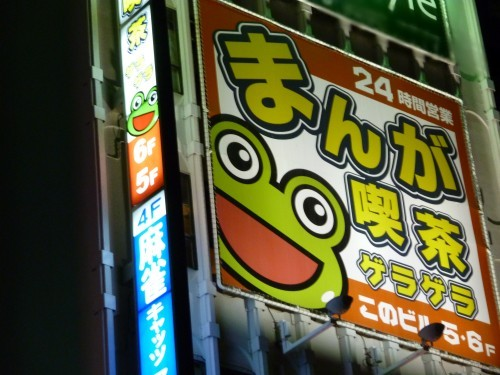 看板カエル#1