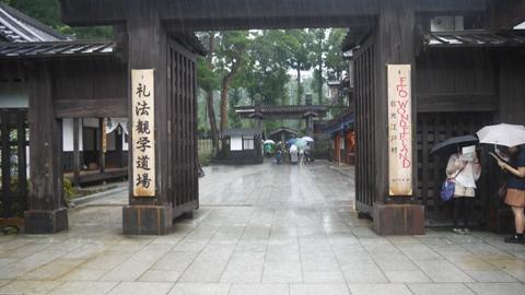 日光江戸村 入口