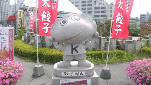 宇都宮餃子店のマスコット スタミナ健太