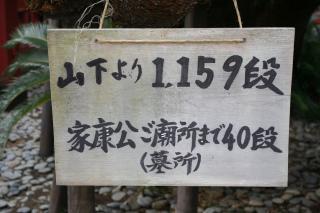 久能山ミニ2