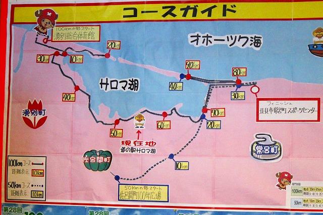 サロマ湖100キロマラソン 144