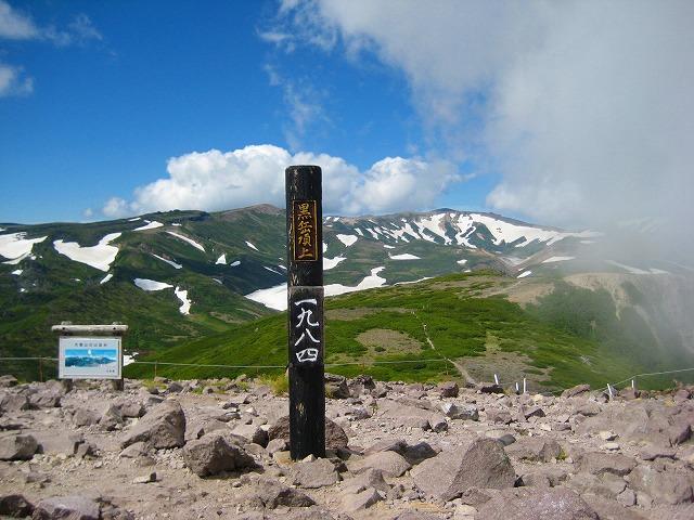 黒岳 頂上