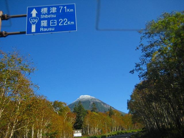 羅臼岳 (5)