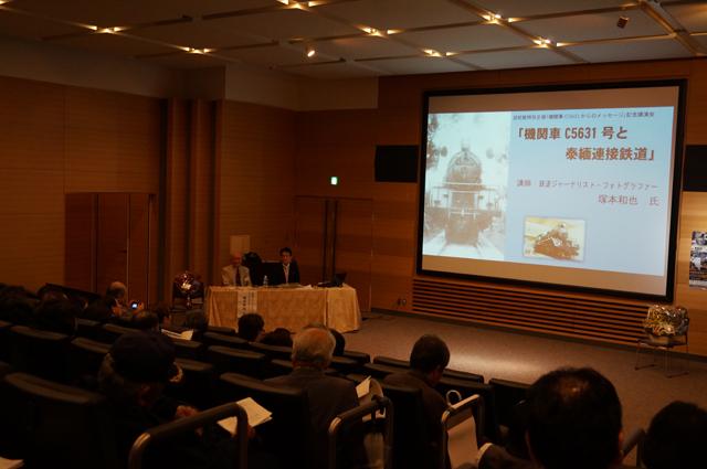 泰緬鉄道開通70周年 塚本和也氏講演会・機関車C56 31号からのメッセージ展示会の講演会