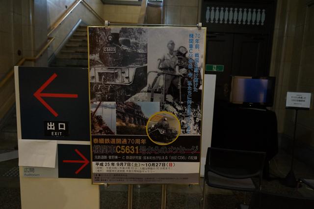 機関車C56 31号からのメッセージ展示会