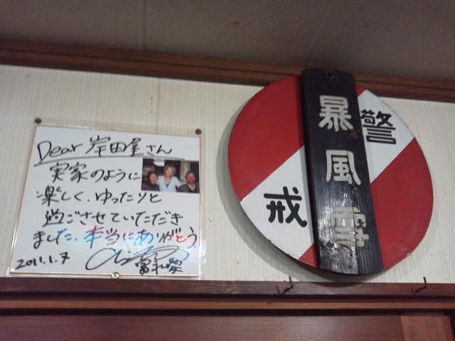 警告盤と有名人のサイン