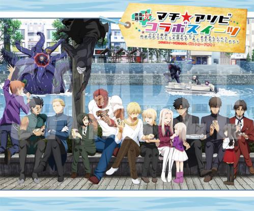 Fate Zero sweets 徳島マチアソビ 20130503~5 20130501-A