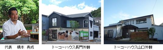 株式会社ジオパワーシステム(トーコーハウス長門・トーコーハウス山口)