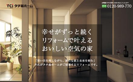 株式会社タチ基ホーム