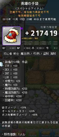 Maple131109_104219.jpg