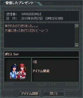 00Police_20130529144502.jpg