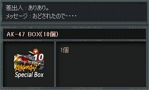 01akbox.jpg