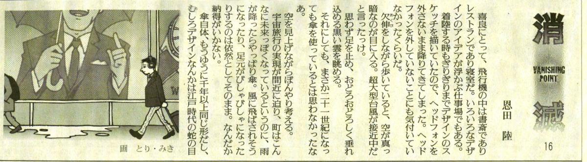 Scan_11月-4-2013-恩田陸