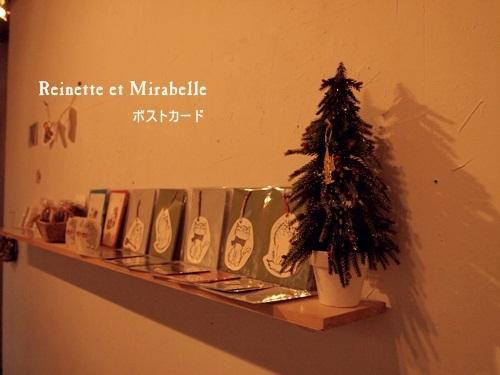 Reinette et Mirabelleの部屋