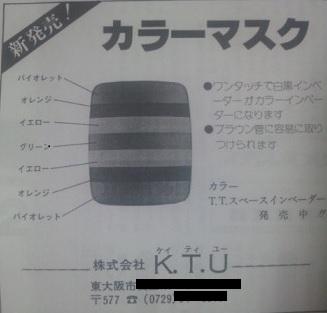 0916カラーマスク
