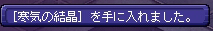 9月13日Hナバンレア(御守り)