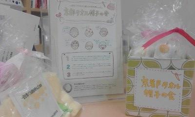 京都タオル帽子の会