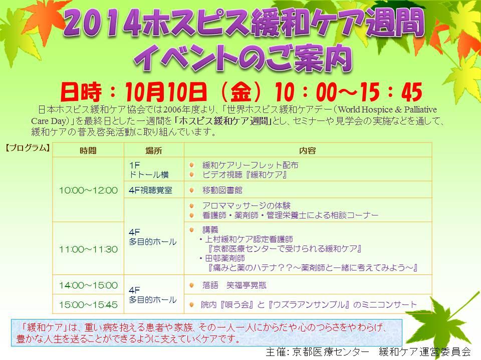 【最終】2014ホスピス緩和ケア週間ポスター