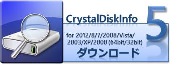 CrystalDiskInfo-ja.png