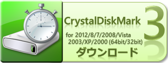 CrystalDiskMark-ja.png