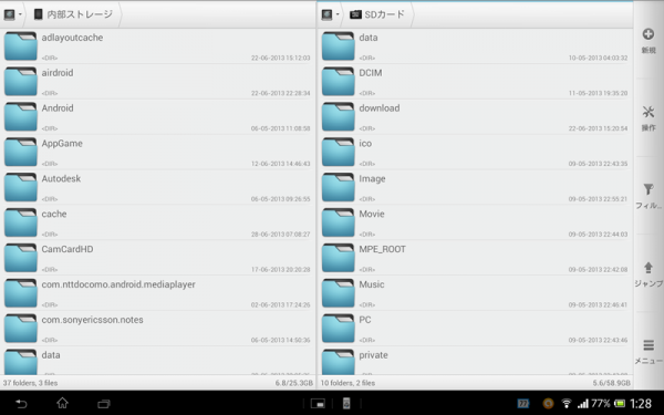 Screenshot_2013-06-30-01-28-08.png