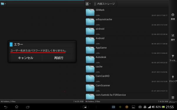 Screenshot_2013-08-06-21-55-22.png