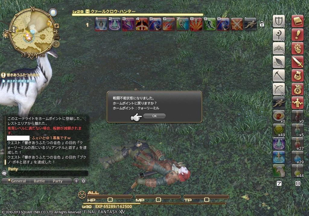 ffxiv_20131108_014551.jpg
