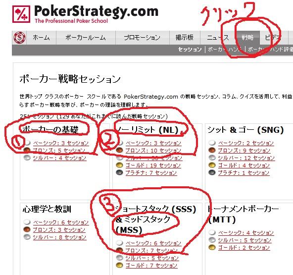 pokerstrategy-begin.jpg